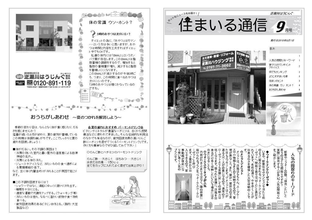 逆瀬川はうじんぐ ニュースレター2016年9月号