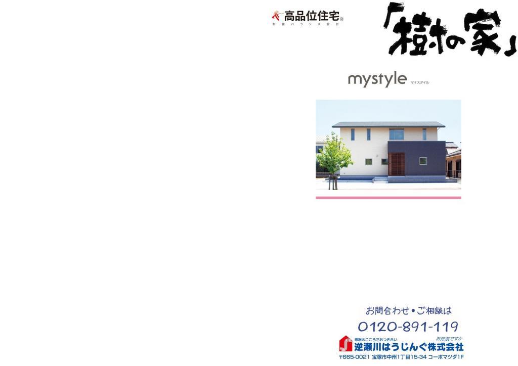 参考プラン my style13|宝塚市の逆瀬川はうじんぐ