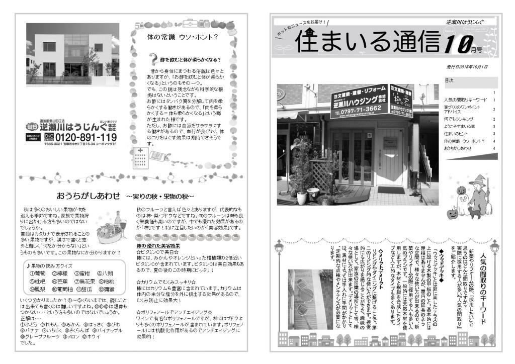 逆瀬川はうじんぐ ニュースレター2015年10月号