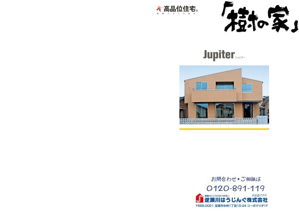参考プラン セレクトデザイン jupiter8 |宝塚市の逆瀬川はうじんぐ