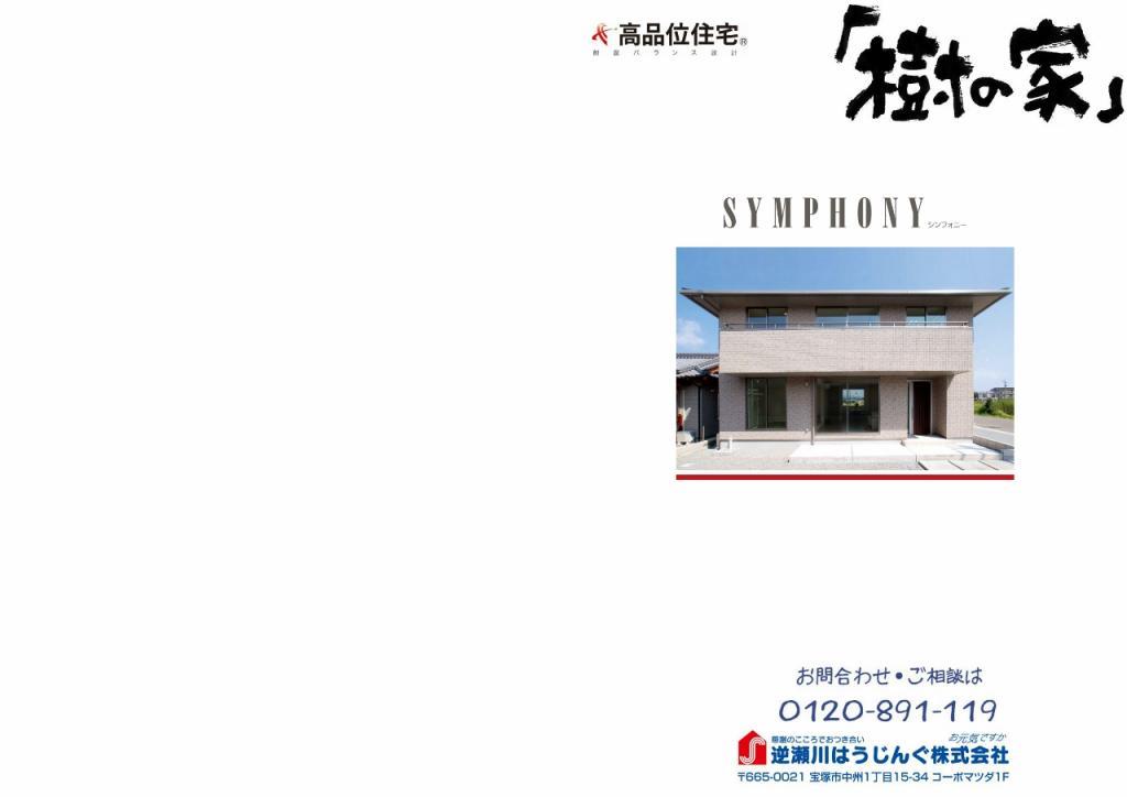 参考プラン SYMPHONY14 |宝塚市の逆瀬川はうじんぐ