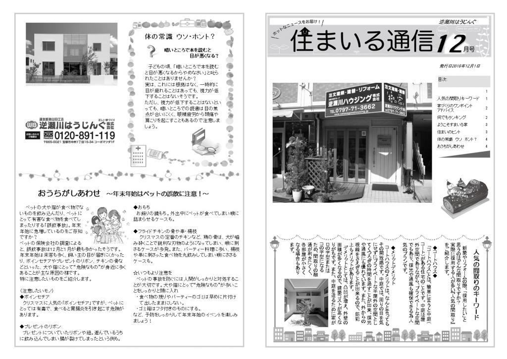 逆瀬川はうじんぐ ニュースレター2015年12月号