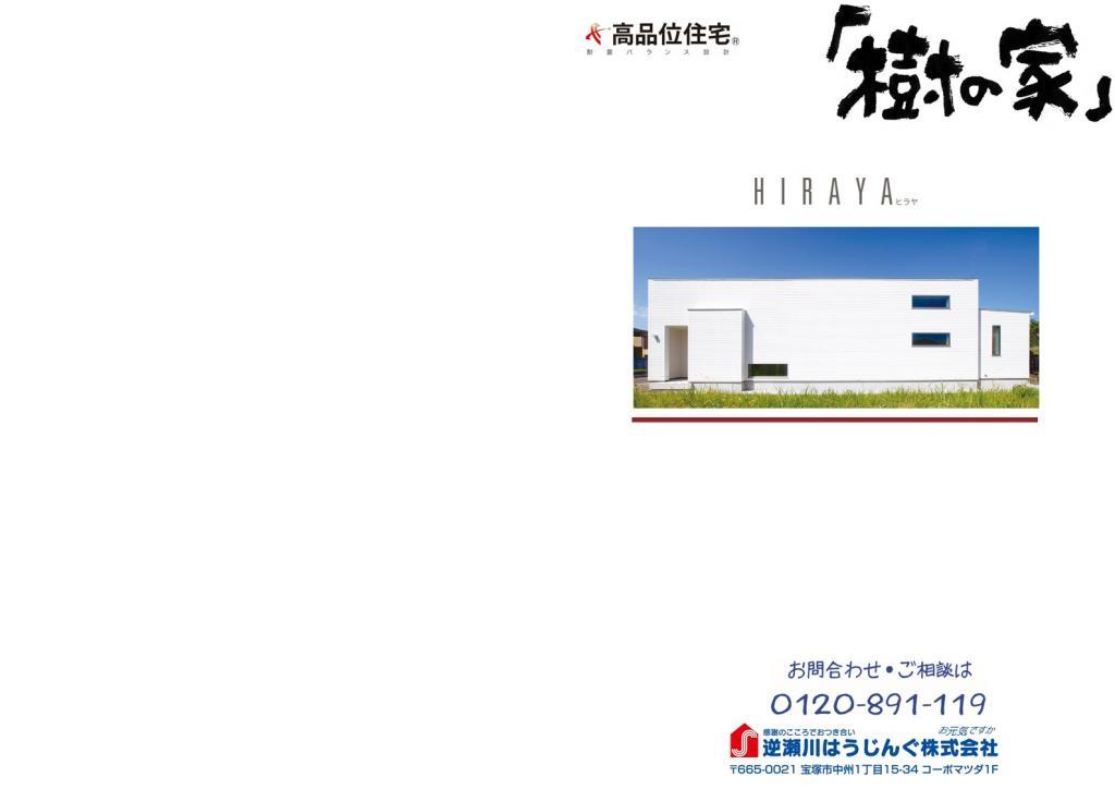 参考プラン hiraya12|宝塚市の注文住宅 逆瀬川はうじんぐ