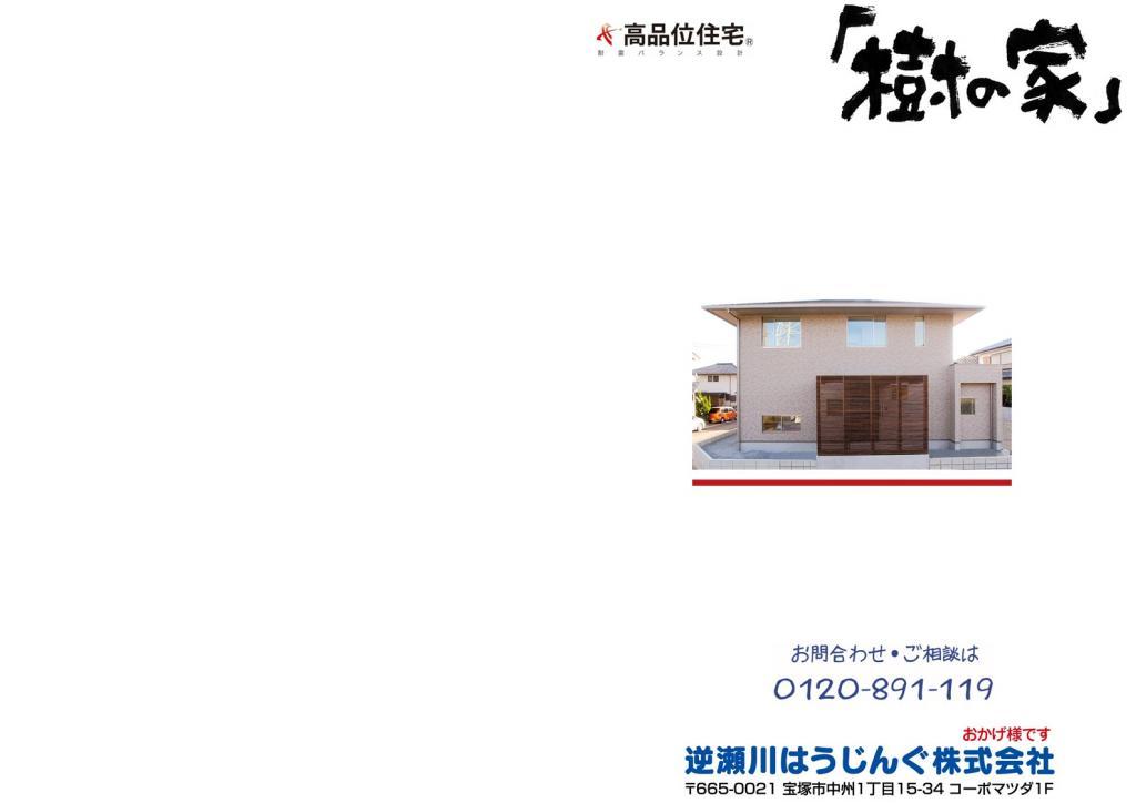 参考プラン SYMPHONY15|宝塚市の逆瀬川はうじんぐ