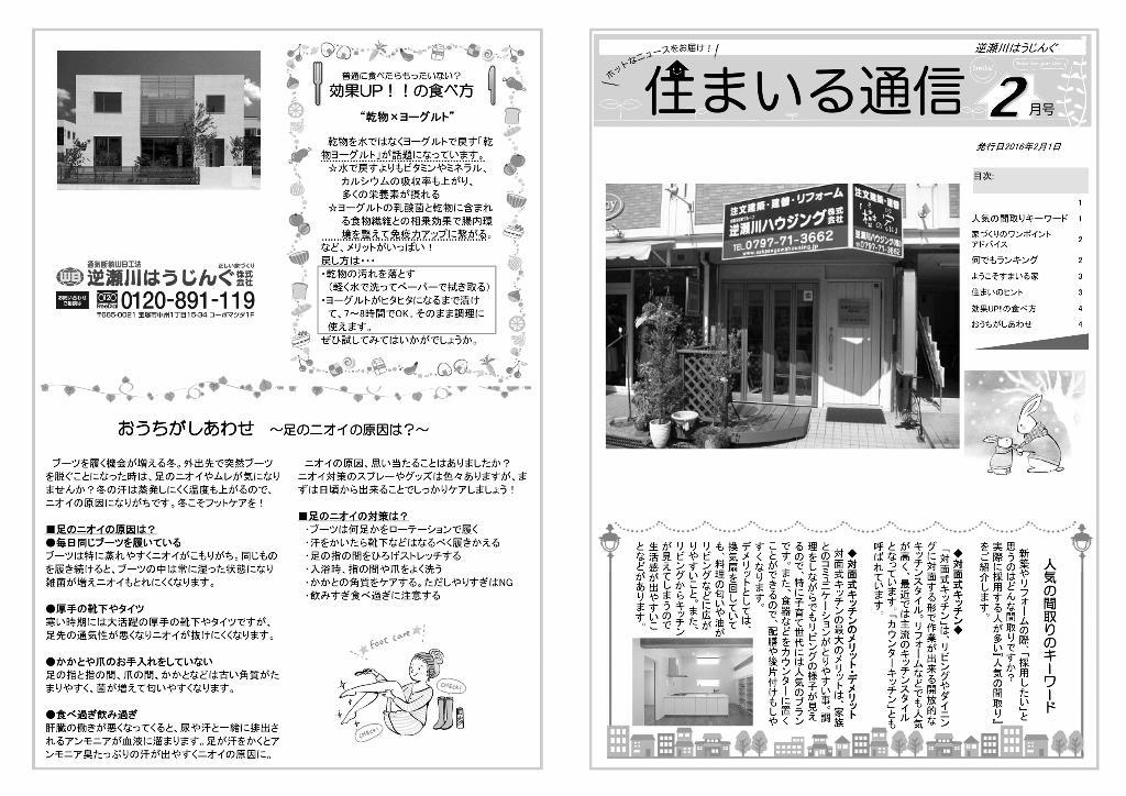 逆瀬川はうじんぐ ニュースレター2016年2月号