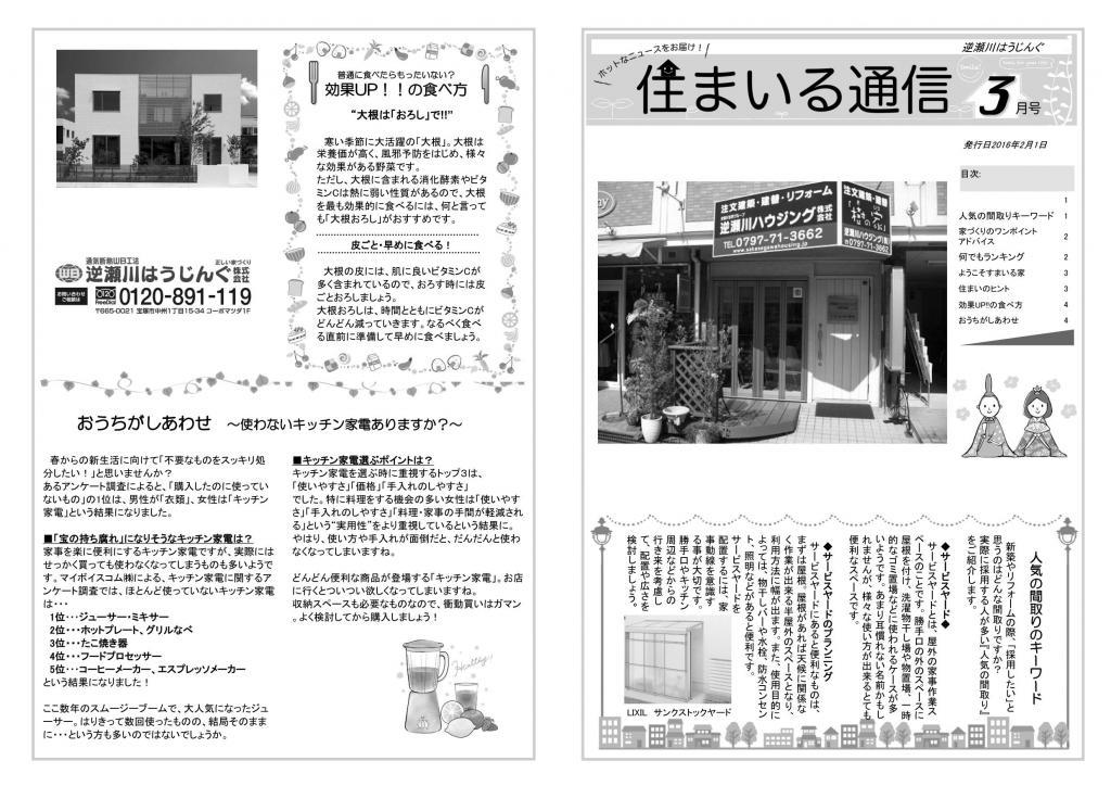 逆瀬川はうじんぐ ニュースレター2016年3月号