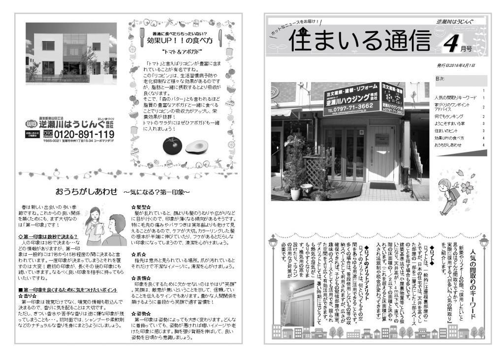 逆瀬川はうじんぐ ニュースレター2016年4月号 1