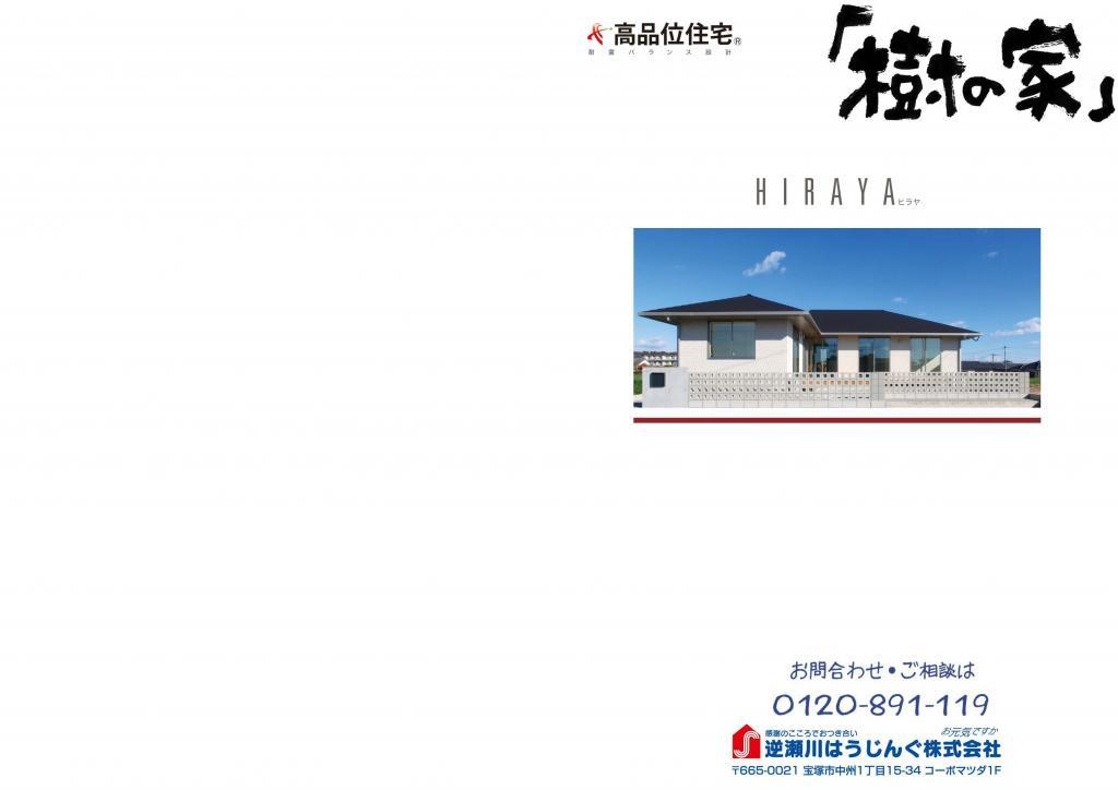 参考プラン hiraya13|宝塚市の注文住宅 逆瀬川はうじんぐ