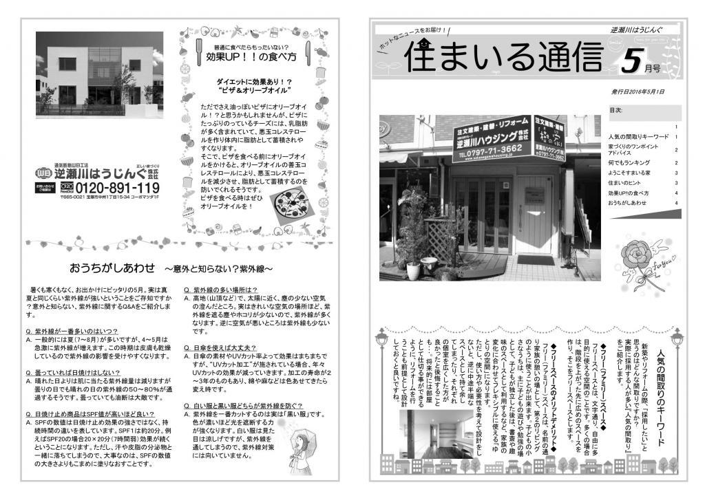 逆瀬川はうじんぐ ニュースレター2016年5月号 1