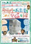 宝塚市注文住宅 逆瀬川はうじんぐ チラシ2