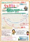 宝塚市注文住宅逆瀬川はうじんぐチラシ1