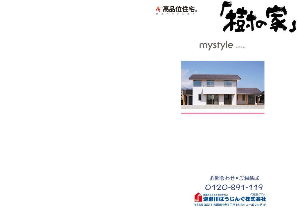 参考プラン my style14|宝塚市の逆瀬川はうじんぐ