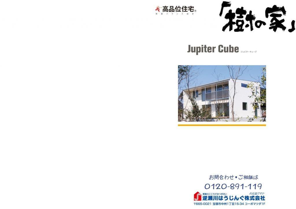 参考プラン jupitercube33|宝塚市の逆瀬川はうじんぐ