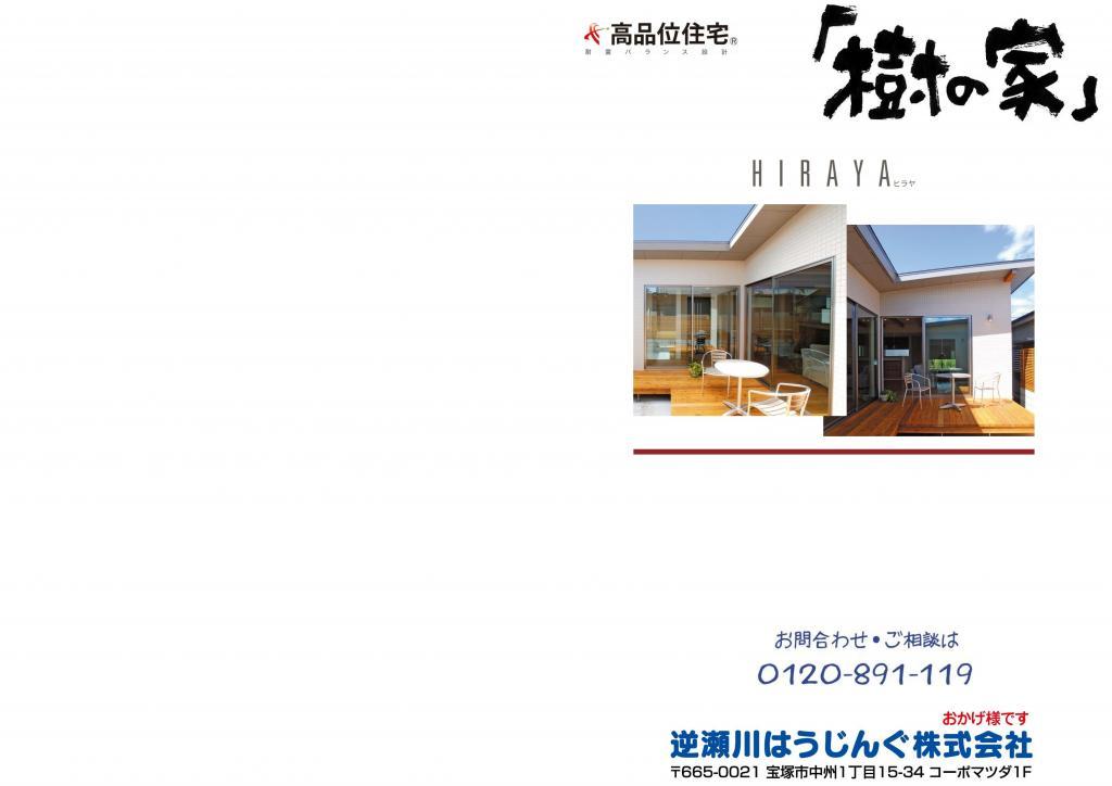 参考プラン hiraya14 |宝塚市の注文住宅 逆瀬川はうじんぐ