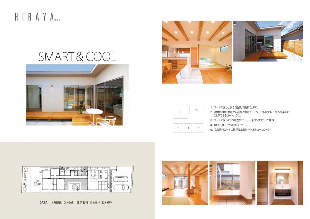 参考プラン hiraya14 平屋|宝塚市の注文住宅 逆瀬川はうじんぐ