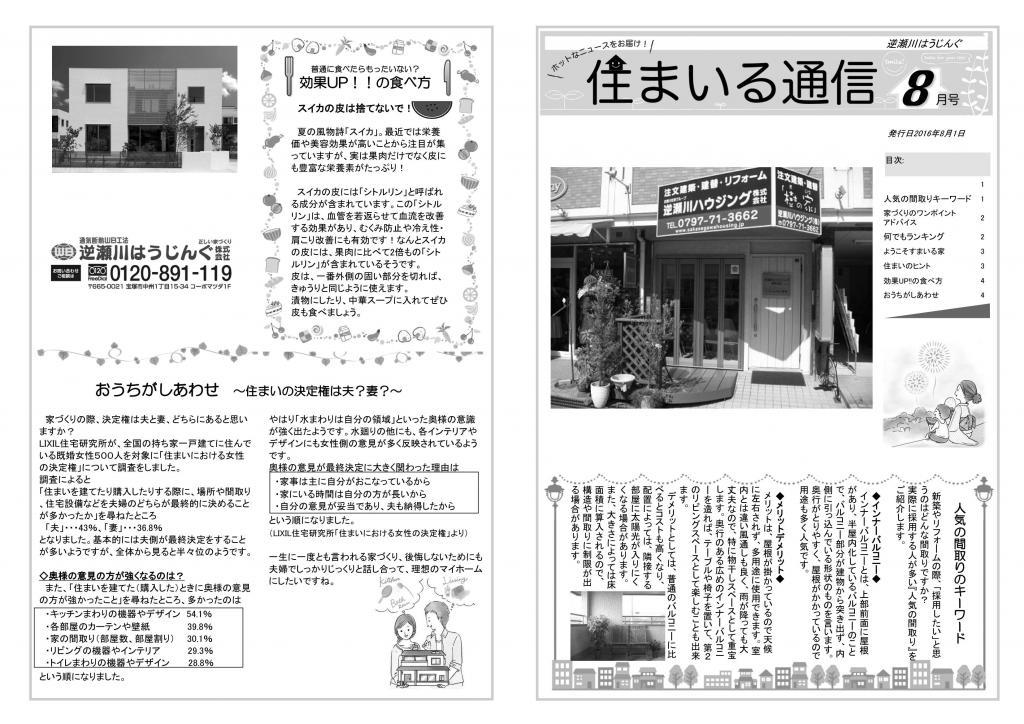 逆瀬川はうじんぐ ニュースレター2016年8月号 1