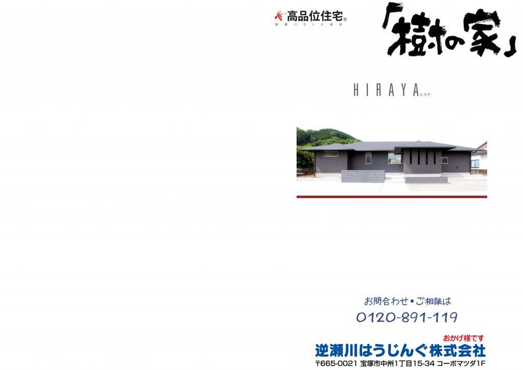 参考プラン hiraya15 |宝塚市の注文住宅 逆瀬川はうじんぐ