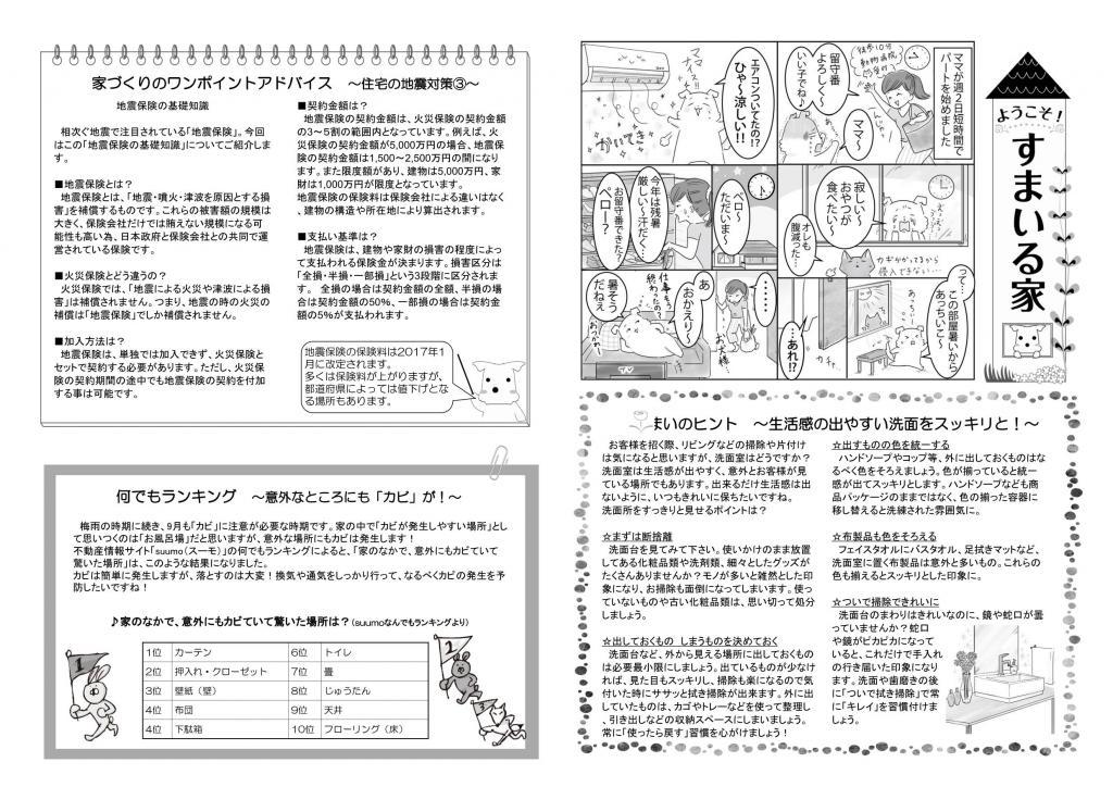逆瀬川はうじんぐニュースレター9月号 2