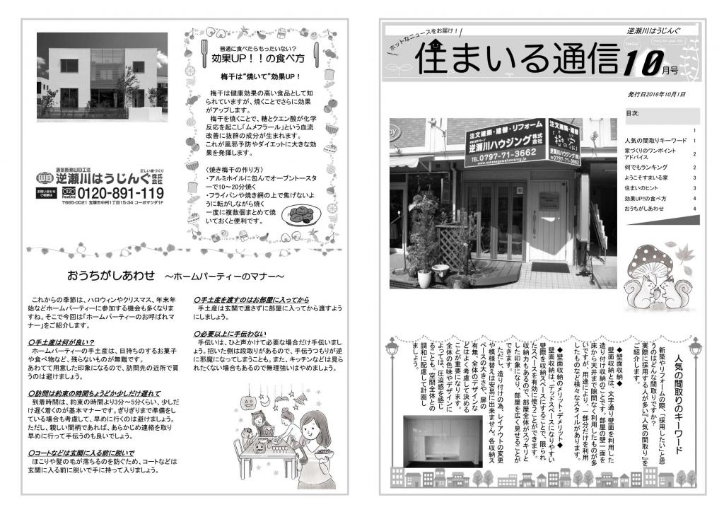 逆瀬川はうじんぐニュースレター10月号 1