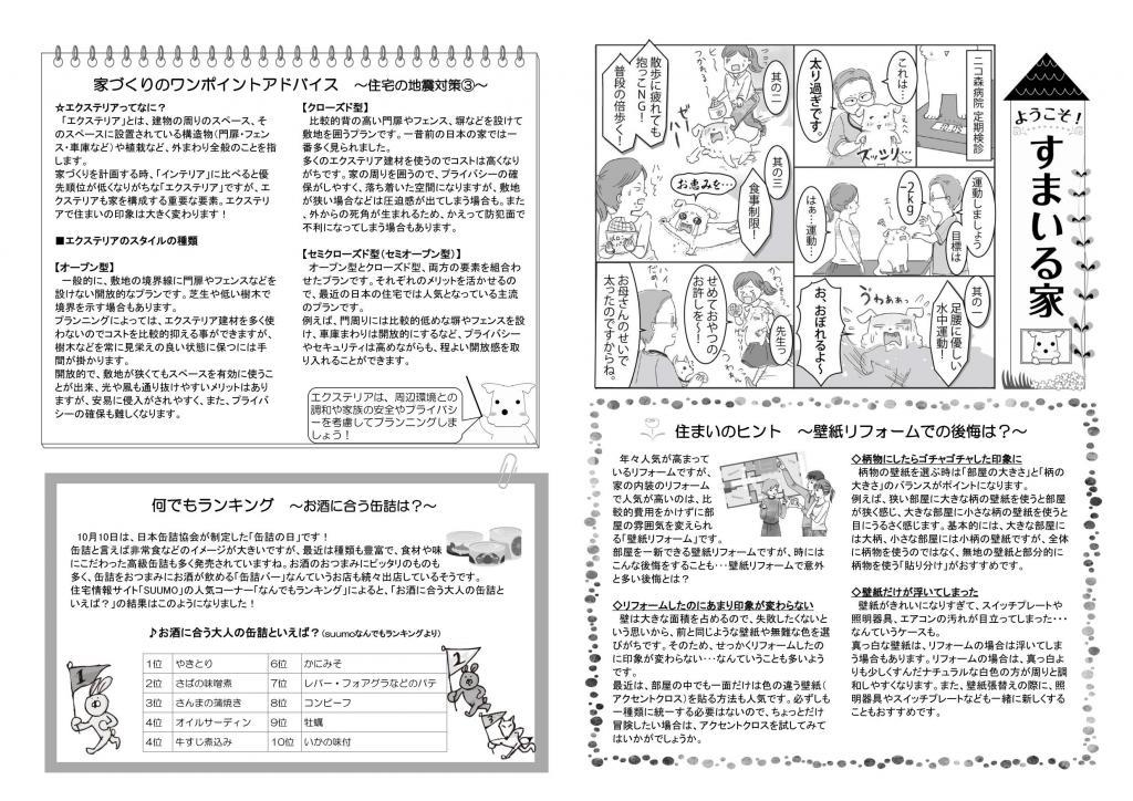 逆瀬川はうじんぐニュースレター10月号 2