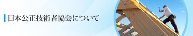 日本公正技術者協会について