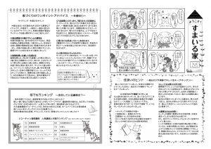 逆瀬川はうじんぐニュースレター12月号 2