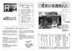逆瀬川はうじんぐニュースレター12月号 1