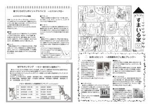 逆瀬川はうじんぐニュースレター11月号 2