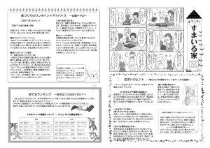 逆瀬川はうじんぐニュースレター4月号 2