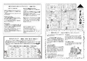逆瀬川はうじんぐニュースレター5月号 2