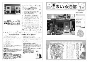 逆瀬川はうじんぐニュースレター1月号 1