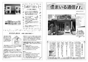 逆瀬川はうじんぐニュースレター11月号 1