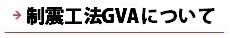 逆瀬川はうじんぐ 制震工法GVAについて