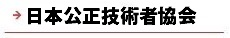 逆瀬川はうじんぐ 日本公正技術者協会