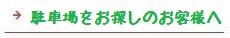 宝塚市逆瀬川駅周辺で駐車場をお探しのお客様へ