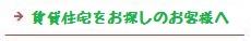宝塚市逆瀬川駅周辺で賃貸住宅をお探しのお客様へ