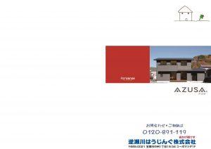 参考プラン セレクトデザイン azusa8|宝塚市の逆瀬川はうじんぐ