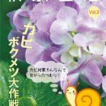 軟水生活 vol.3 カビ ボクメツ大作戦!