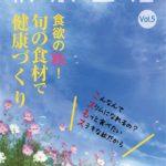 軟水生活 vol.5 食欲の秋!旬の食材で健康づくり