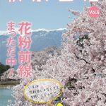 軟水生活 vol.8 花粉前線まっただ中!