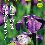軟水生活 vol.9 食中毒を撃退しよう!
