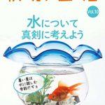 軟水生活 vol.10 水について真剣に考えよう