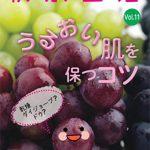 軟水生活 vol.11 うるおい肌を保つコツ