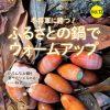 軟水生活 vol.12 冬将軍に勝つ!ふるさとの鍋でウォームアップ
