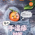 軟水生活 vol.13 冬の手湿疹対策