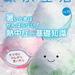 軟水生活 vol.15 暑いときはがんばらない!熱中症の基礎知識