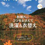 軟水生活 vol.16 秋晴れにコツをおさえて洗濯&衣替え